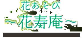 花あそび 〜花寿庵(かじゅあん)〜