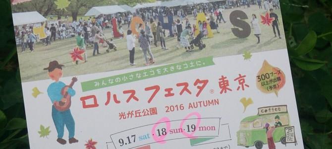 ロハスフェスタ東京~へのお誘い