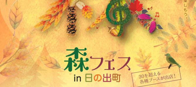 日の出森フェス~クリスマスのお花shop~