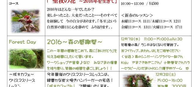 2016 花あそび~花寿庵~12月のレッスン予定