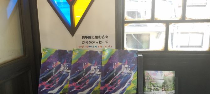 「BLUE+GREEN JOURNAL」掲載
